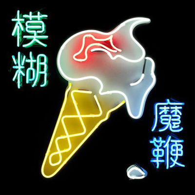 BLUR – The Magic Whip (2015)
